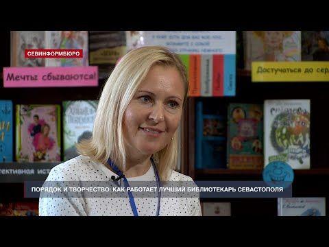 Порядок и творчество: как работает лучший библиотекарь Севастополя