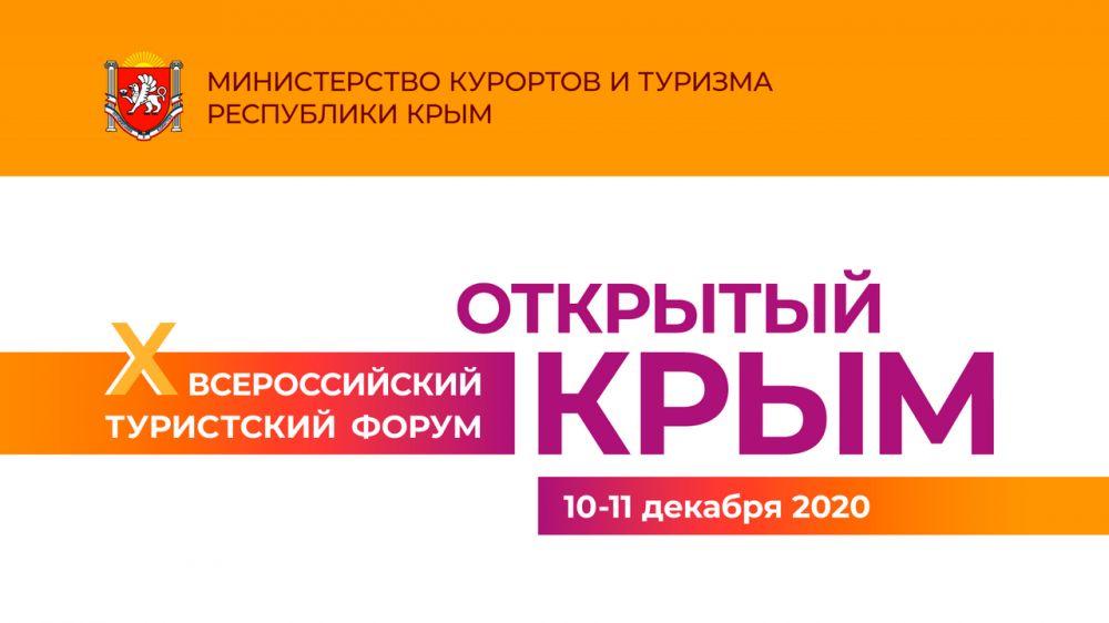 Продолжается регистрация на X Всероссийский туристский Форум «Открытый Крым»