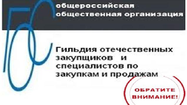 Комитет госзаказа Крыма информирует об изменении формата заседания Экспертного совета регионов по развитию контрактной системы