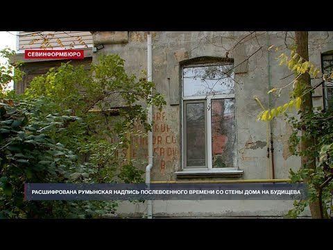 Расшифрована румынская надпись 1944 года на стене севастопольского дома