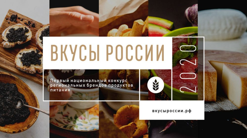 За крымские бренды на Первом национальном всероссийском конкурсе «Вкусы России» проголосовали почти 18 тысяч россиян - Андрей Рюмшин