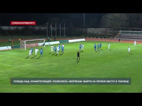 Победа над «Крымтеплицей» позволила «Севастополю» выйти на первое место в чемпионате