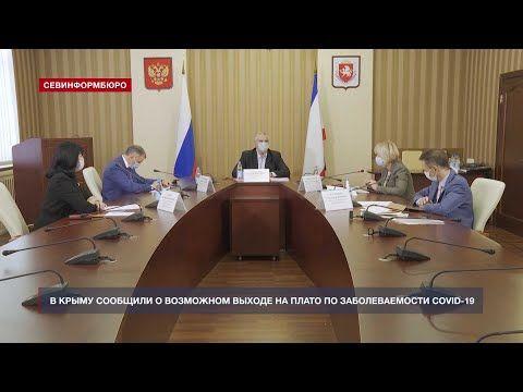 Власти Крыма заявили о возможном выходе на плато по COVID-19