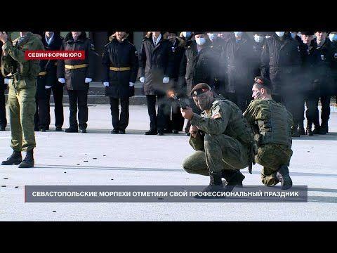 Севастопольские морпехи отметили свой профессиональный праздник