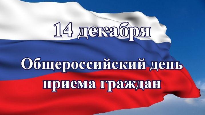 В Минприроды Крыма 14 декабря 2020 года состоится общероссийский день приёма граждан