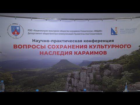 Севастополь принял участие в международной конференции «Вопросы сохранения культурного наследия караимов» (СЮЖЕТ)