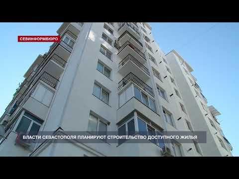 Власти Севастополя планируют строительство доступного жилья