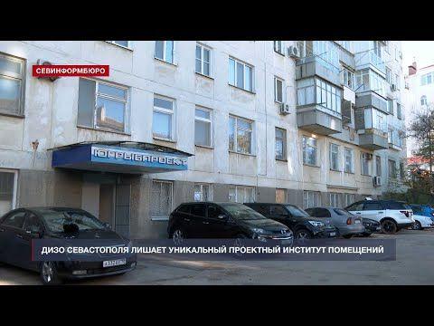 ДИЗО Севастополя лишает уникальный проектный институт помещений