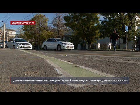 Для невнимательных пешеходов: в Севастополе появился переход со светодиодами