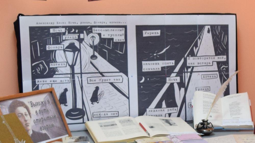 Литературная беседа, посвященная 140-летию со дня рождения А.А. Блока, прошла в Республиканской библиотеке для молодежи