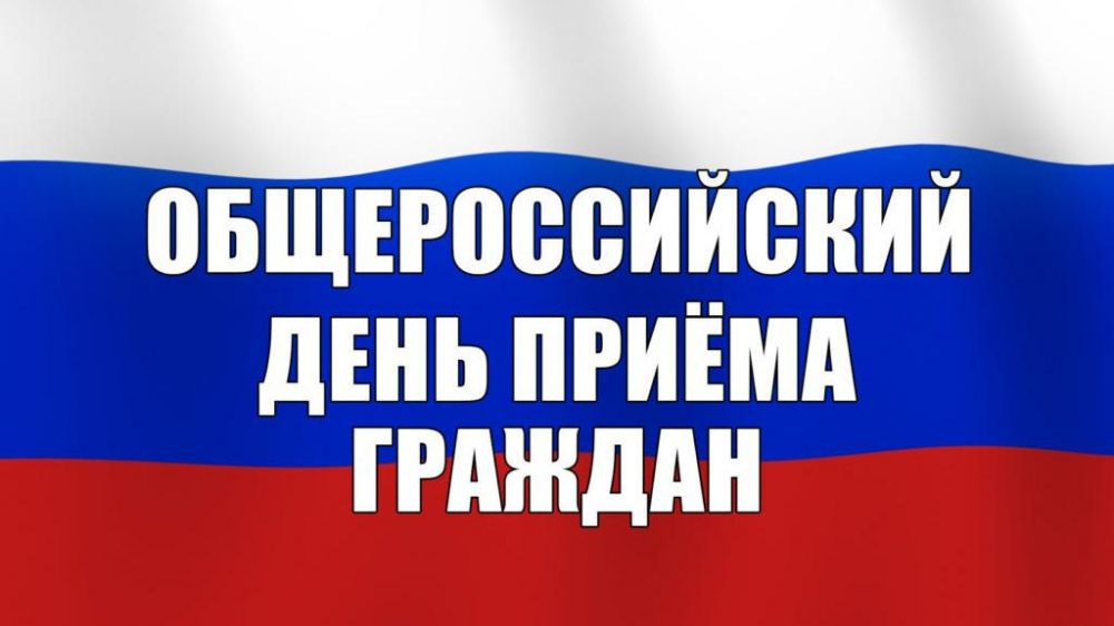 14 декабря 2020 года - общероссийский день приема граждан