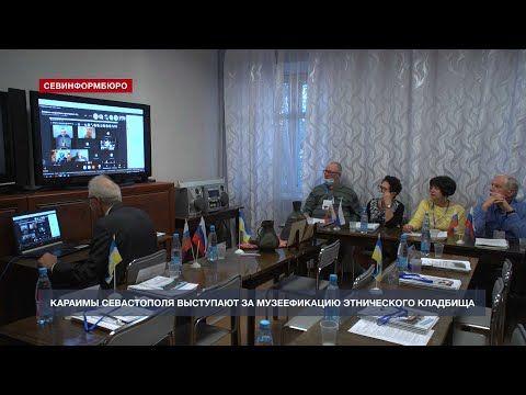 Караимы Севастополя выступают за музеефикацию этнического кладбища