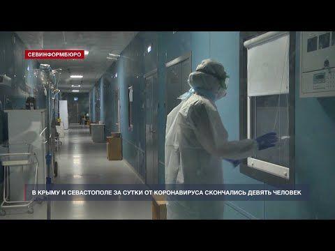 В Севастополе за сутки коронавирусом заболели 58 человек, двое умерли