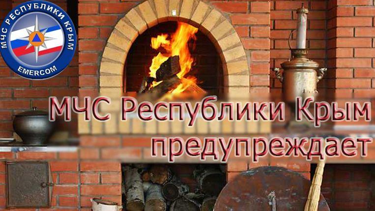 МЧС Республики Крым: Во избежание пожара соблюдайте основные правила безопасности при эксплуатации печного отопления