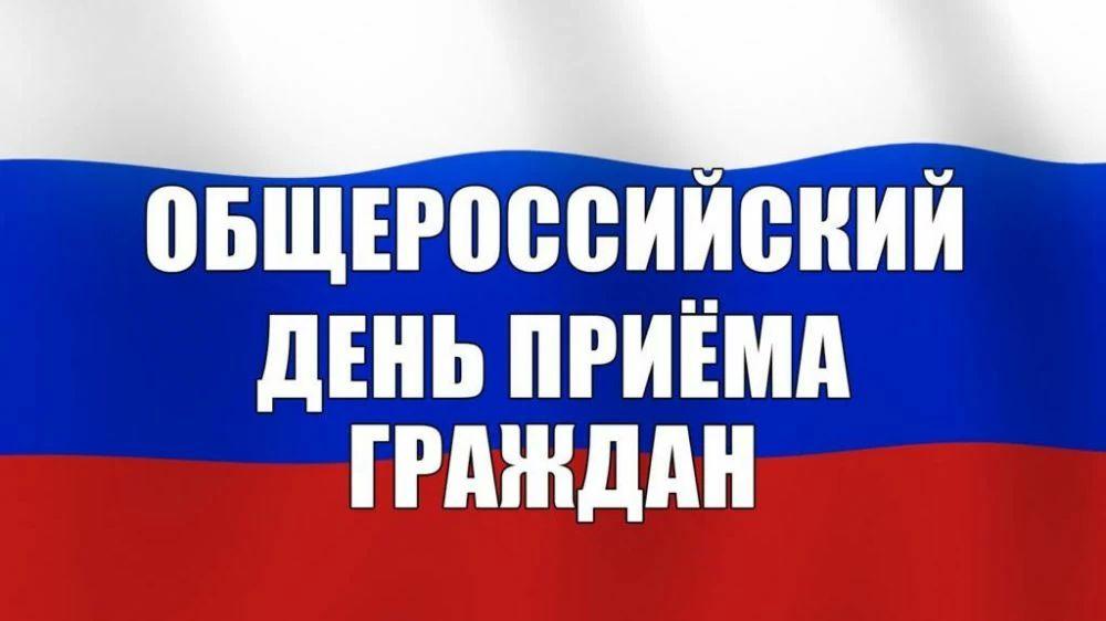 Проведение общероссийского дня приёма граждан в Госкомархиве