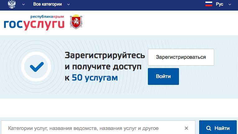 Крымский портал госуслуг будет работать с ограничениями из-за техработ