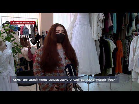 Семья для детей: фонд «Сердце Севастополя» запускает новый проект