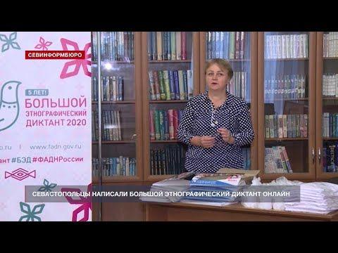 Более шести тысяч севастопольцев написали большой этнографический диктант