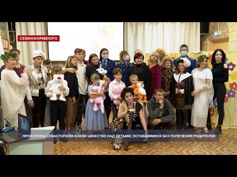 Прокуроры Севастополя помогают детям, оставшимся без попечения родителей