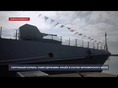 Патрульный корабль «Павел Державин» вошёл в состав Черноморского флота