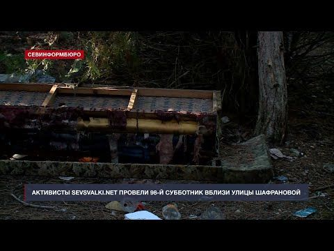 Старую кровать и «следы любви» нашли активисты Sevsvalki на субботнике