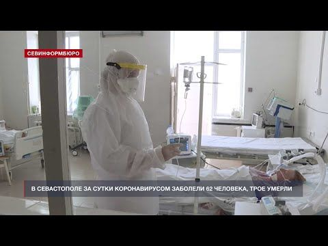 В Севастополе за сутки коронавирусом заболели 62 человека, трое умерли