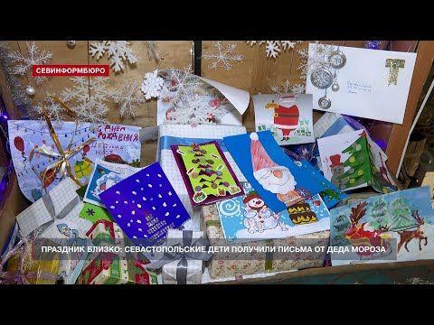 Дети Севастополя получили письма и видеообращение от Деда Мороза