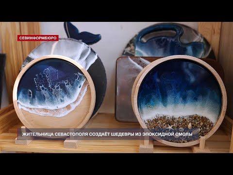 Вдохновлённая морем: жительница Севастополя создаёт шедевры из эпоксидной смолы