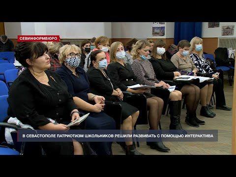 В Севастополе решили развивать патриотизм школьников с помощью интерактива