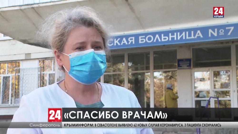 В Крыму продолжается акция «Спасибо врачам»