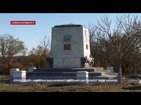 Севастопольские общественники провели субботник на 365-й батарее