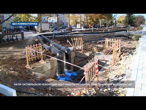 На проспекте Октябрьской Революции заменяют водопровод