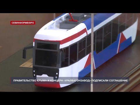 «Уралвагонзавод» изготовит трамваи для Крыма
