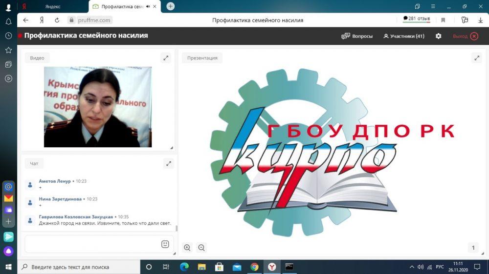 Крымский республиканский центр социальных служб для семьи, детей и молодежи провел обучающий онлайн семинар на тему: «Профилактика семейного насилия»