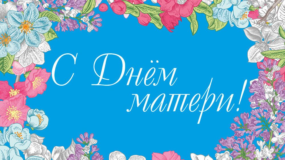 Поздравление руководства Ленинского района с Днем матери!