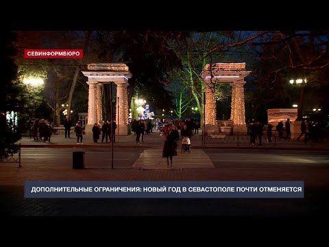 Основные события недели в Севастополе: 23 - 29 ноября