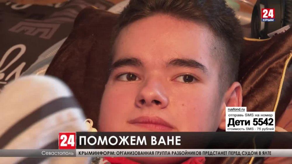 Ване Плотникову из Севастополя, страдающему генетическим заболеванием, нужна операция