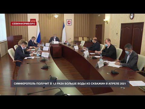 Симферополь получит в 1,5 раза больше воды из скважин в апреле 2021