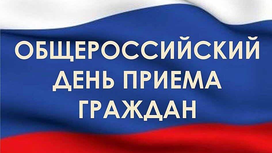 Минздрав Крыма примет участие в общероссийском приеме граждан