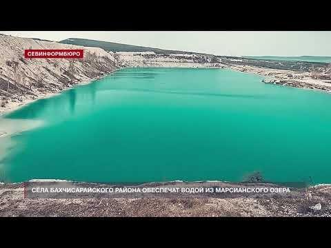 Сёла Бахчисарайского района обеспечат водой из Марсианского озера