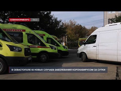 В Севастополе за сутки коронавирусом заболели 65 человек, один умер