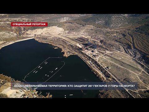 Особо неохраняемая территория: в Севастополе «забыли» о предписании Генпрокуратуры по горе Гасфорта
