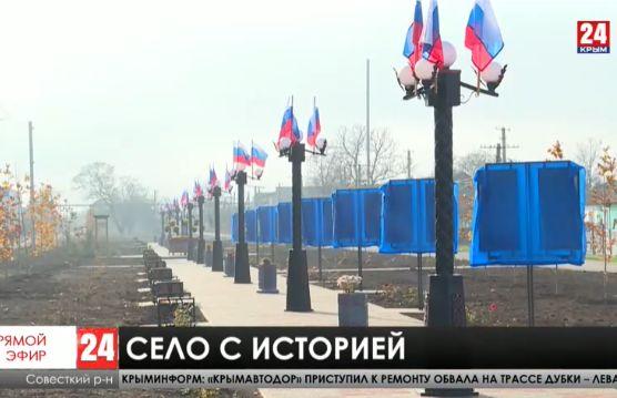 В Красногвардейском Советского района торжественно открыли «Аллею историю»