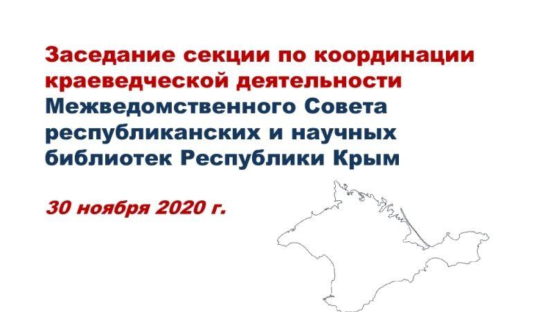 На базе Центральной библиотеки Крыма состоялось заседание секции по координации краеведческой деятельности библиотек