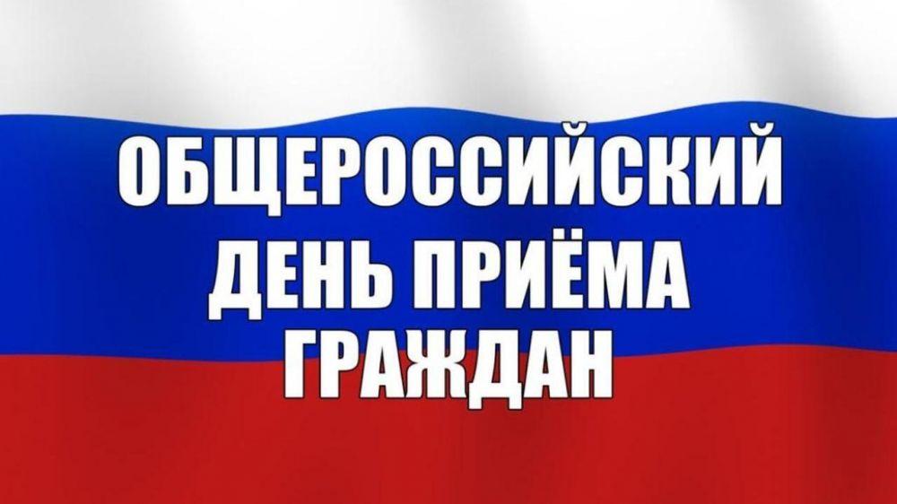 Осуществляется предварительная запись на личный прием в общероссийский день приема граждан