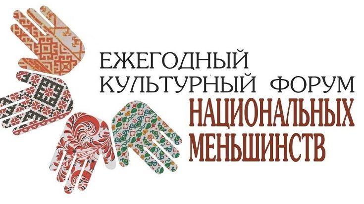 Центр народного творчества Республики Крым принял участие в X Культурном форуме национальных меньшинств