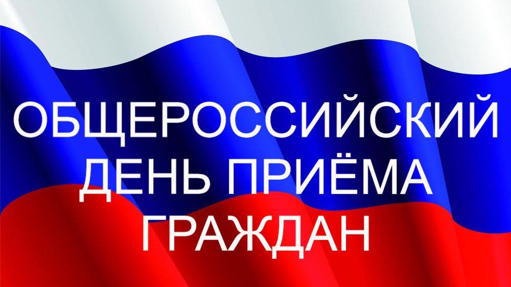 В Госкомветеринарии Крыма 14 декабря 2020 года пройдет Общероссийский день приема граждан