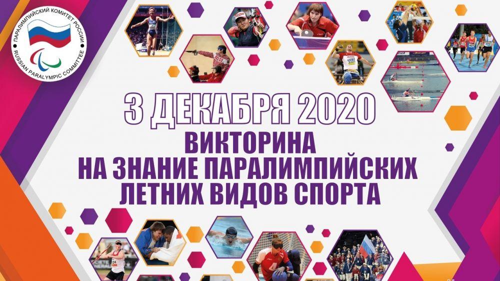 3 декабря 2020 года Паралимпийский комитет России проводит онлайн-викторину