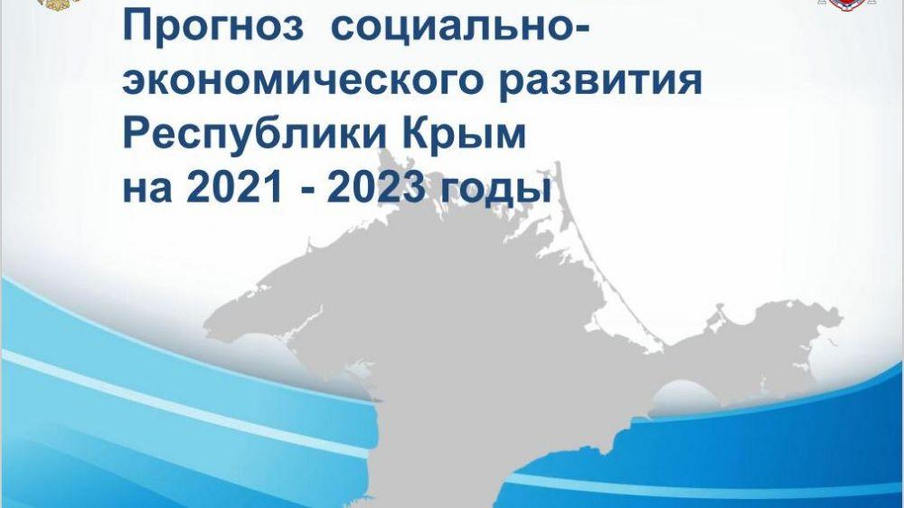 Минэкономразвития РК подготовило прогноз социально-экономического развития РК на очередной 2021 год и на плановый период 2022 и 2023 годов