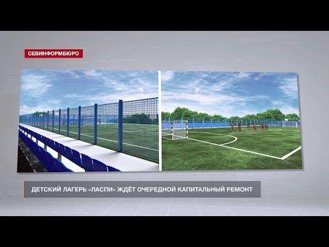 Севастопольский детский лагерь «Ласпи» ждёт очередной капитальный ремонт